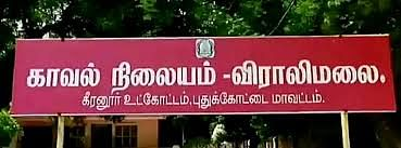 விராலிமலை காவல் நிலையம்