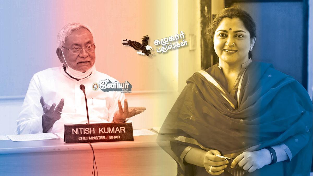 நிதிஷ் குமார் - குஷ்பு