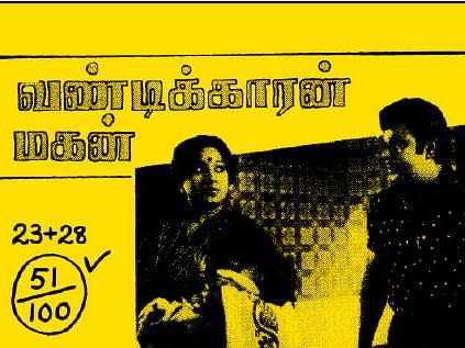 விகடன் பொக்கிஷம்: ஒரு தீபாவளி... 11 படங்கள்!