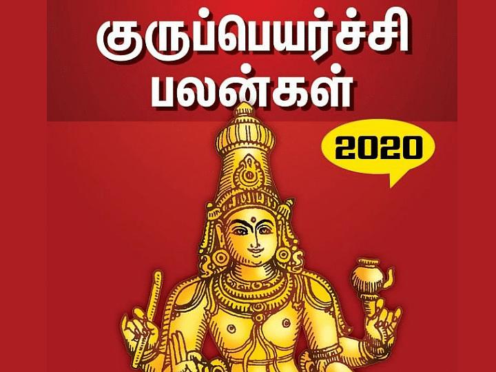 குருப்பெயர்ச்சி பலன்கள் 2020 - 2021 | Gurupeyarchi Palangal 2020 - 2021 | Rasipalan