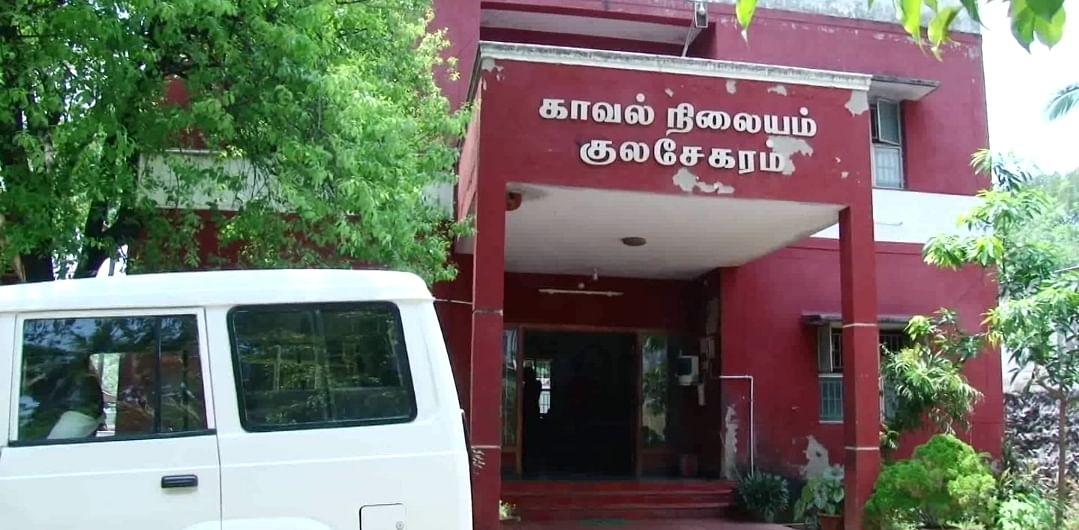 குலசேகரம் காவல் நிலையம்