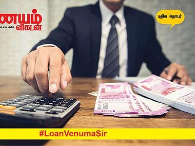 ஜீரோ பர்சன்ட் லோன் என்பது உண்மையில் நமக்கு லாபம்தானா? #LoanVenumaSir - 15