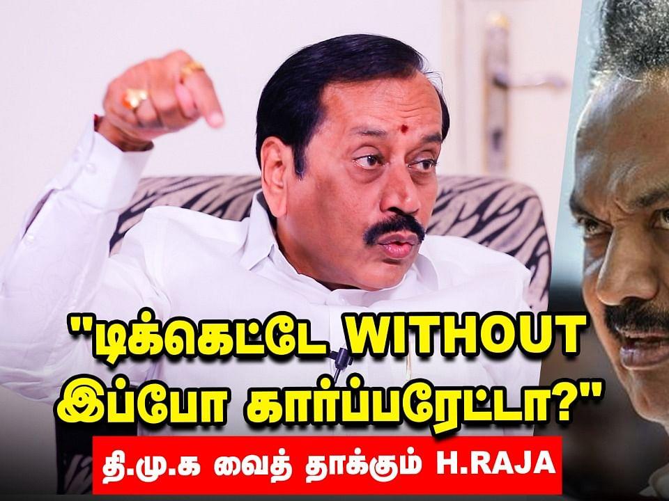 """Sasikala ரிலீஸானால் இதுதான் நடக்கும்"" H.Raja Open Talk   BJP   Stalin"