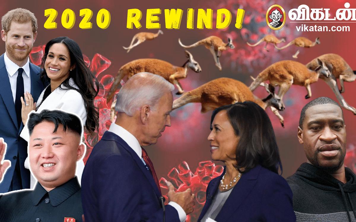 2020 Rewind: வெளியேறிய இளவரசர்; கிம் ஜாங் உன் வதந்தி; அதிரடி புதின் - உலகை அதிரவைத்த சம்பவங்கள்!