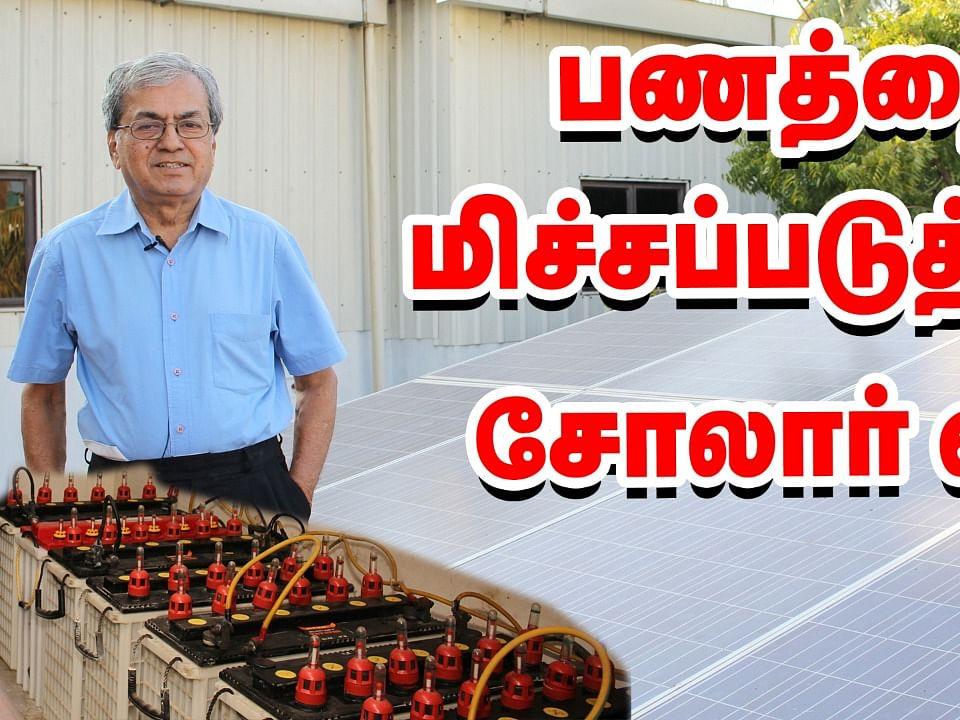 பணத்தை மிச்சப்படுத்தும் பட்ஜெட் சோலார் வீடு! | Solar Home