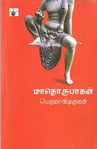 மாதொரு பாகன்