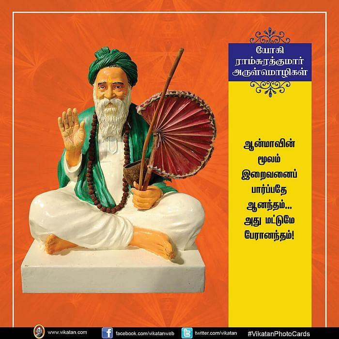 யோகி ராம்சுரத்குமார்