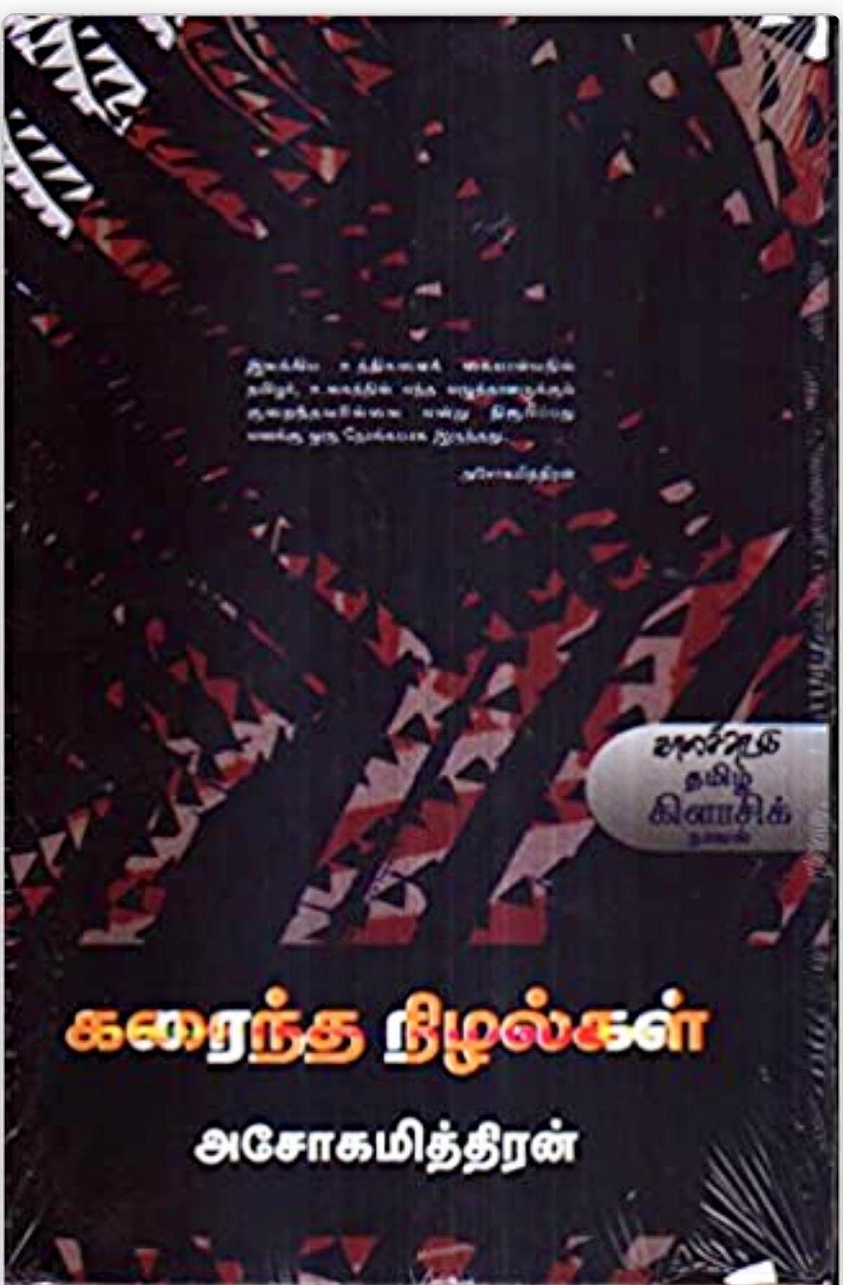 Tamil book review karaidha nizhalgal