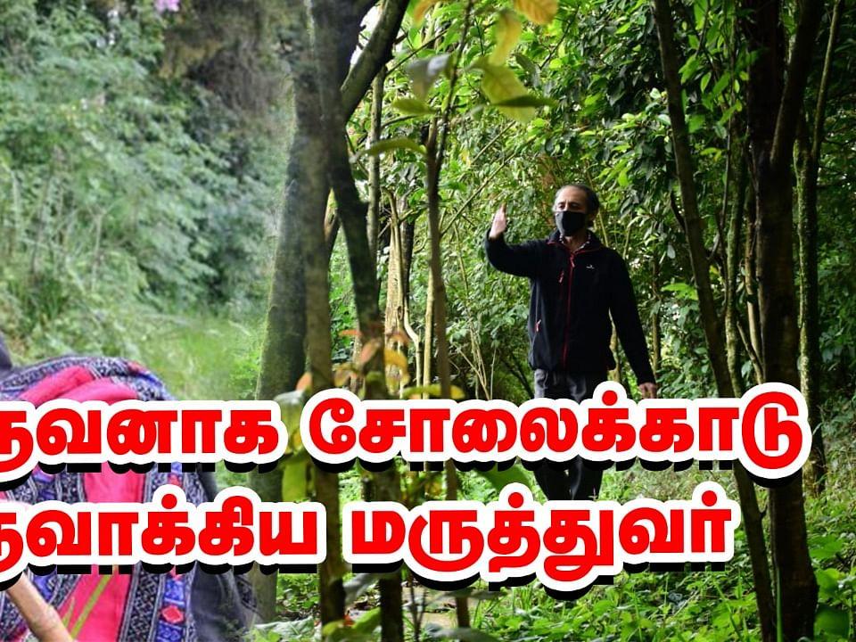 23 சென்ட் நிலத்தில் பழமையான சோலைக்காடு... சாதித்த தனிஒருவன்! #Forest