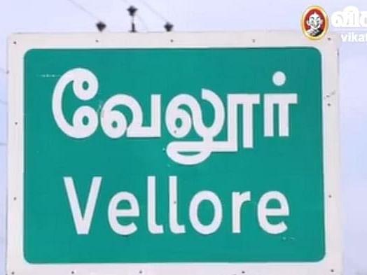 சிறை வார்டன் உட்பட 3 பேர் கொடூரக் கொலை! - வேலூரை அலறவைத்த ரௌடிக் கும்பல்