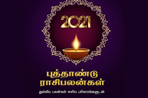2021 புத்தாண்டு ராசிபலன்கள்