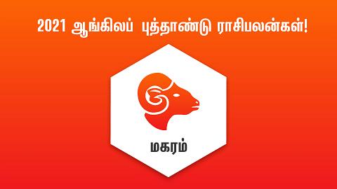 மகரம் - புத்தாண்டு ராசிபலன்கள்