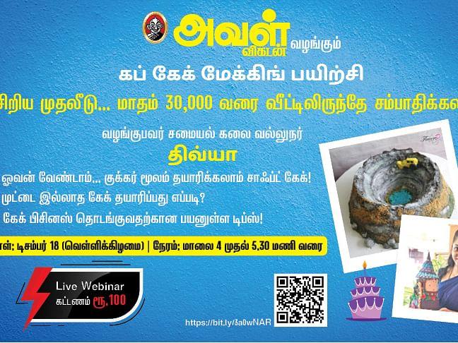 சிறிய முதலீடு... மாதம் ₹30,000 வரை வருமானம்... கேக் பிசினஸில் கலக்கலாம் வாங்க!