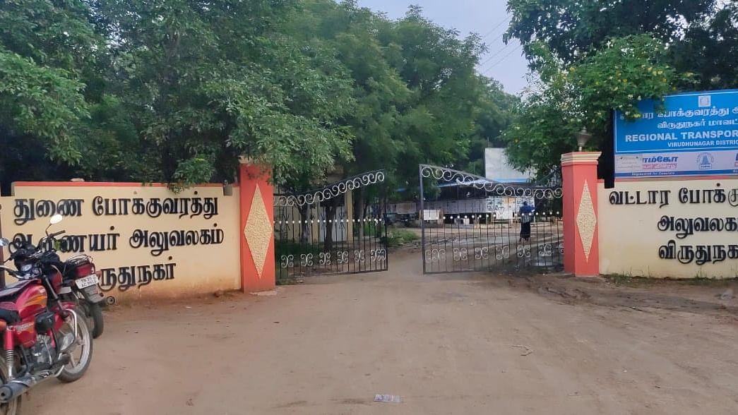 விருதுநகர் வட்டாரப் போக்குவரத்து அலுவலகம்