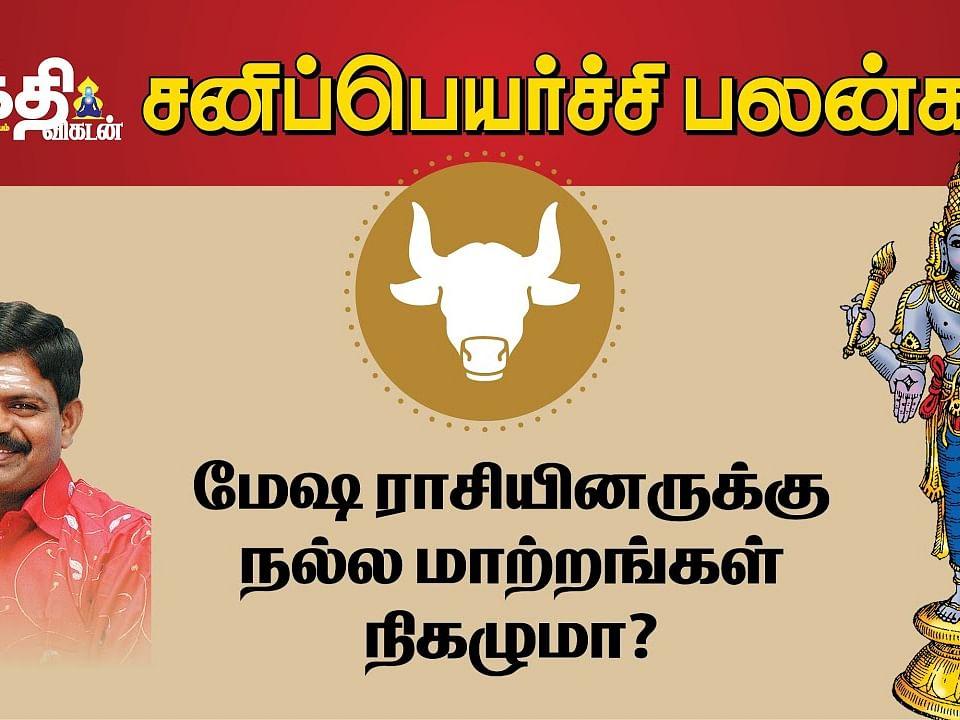 `மேஷ ராசிக்கு நல்ல மாற்றங்கள் நிகழுமா?' 2020-சனிப்பெயர்ச்சி பொதுப்பலன்கள் #Video