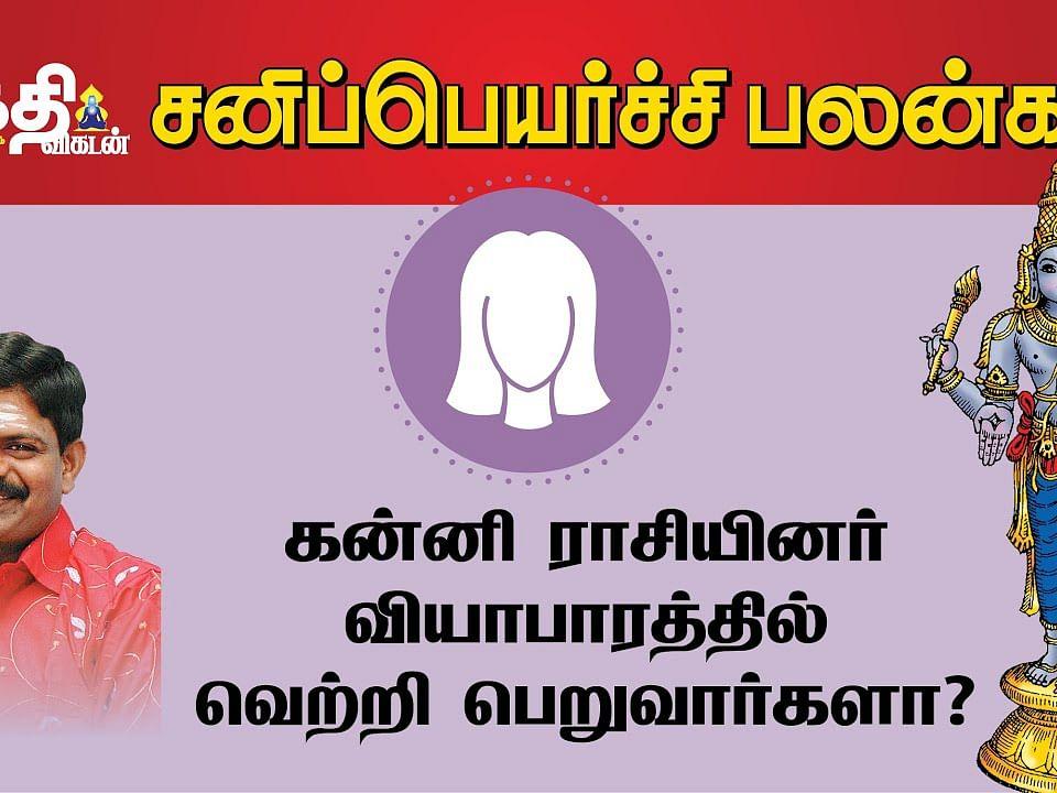 `கன்னி ராசியினர் வியாபாரத்தில் வெற்றி பெறுவார்களா?' 2020-சனிப்பெயர்ச்சி பொதுப்பலன்கள்