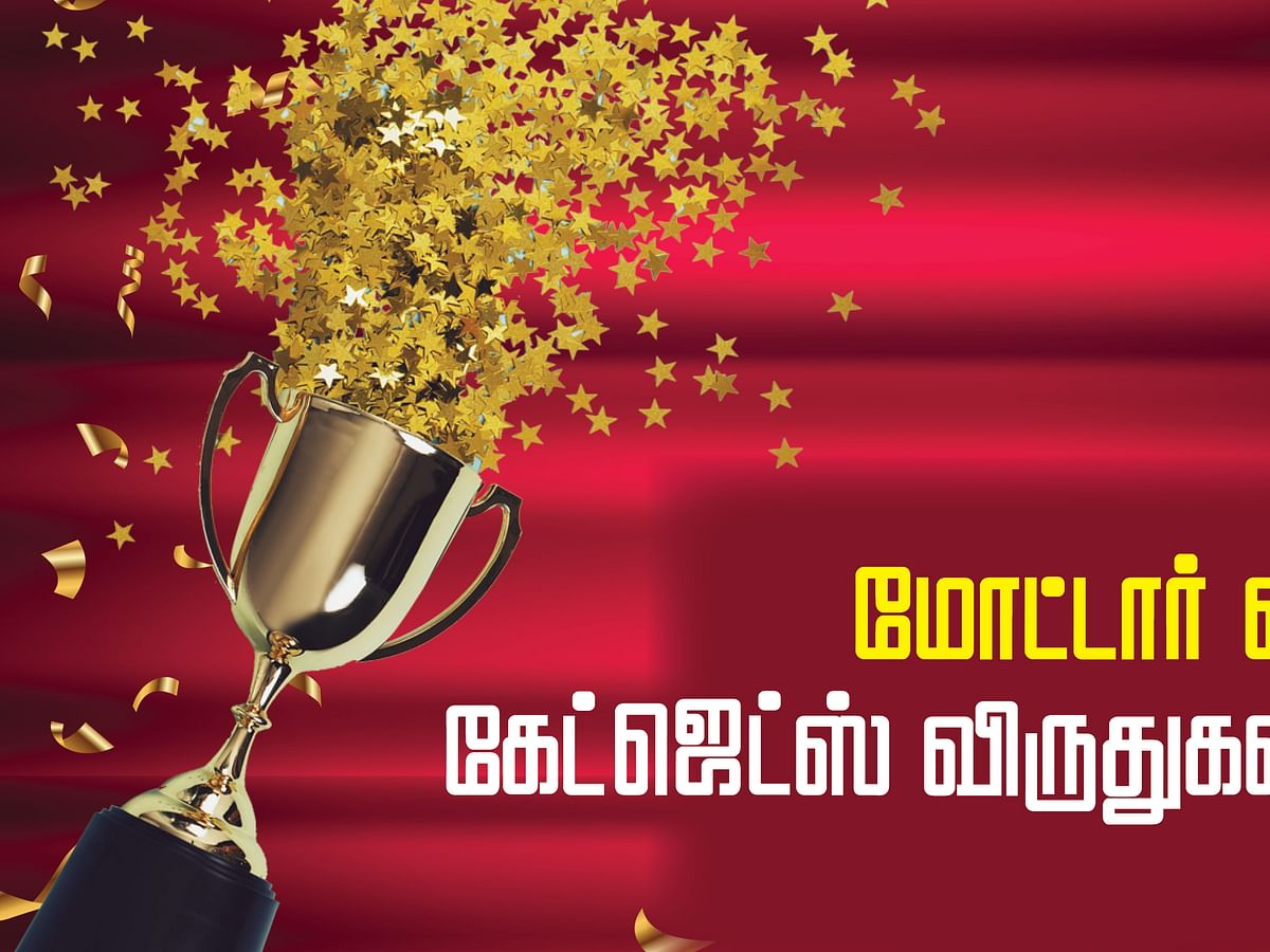 மோட்டார் விகடன் - கேட்ஜெட்ஸ் விருதுகள் 2021