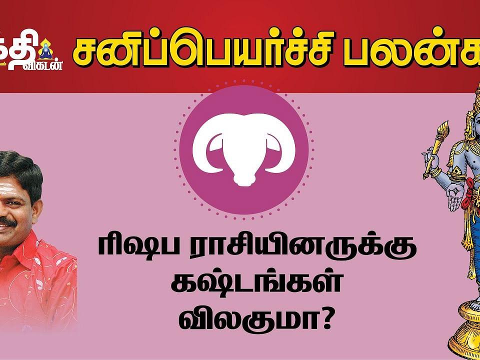 `ரிஷப ராசியினருக்கு கஷ்டங்கள் விலகுமா?' - 2020-சனிப்பெயர்ச்சி பொதுப்பலன்கள்