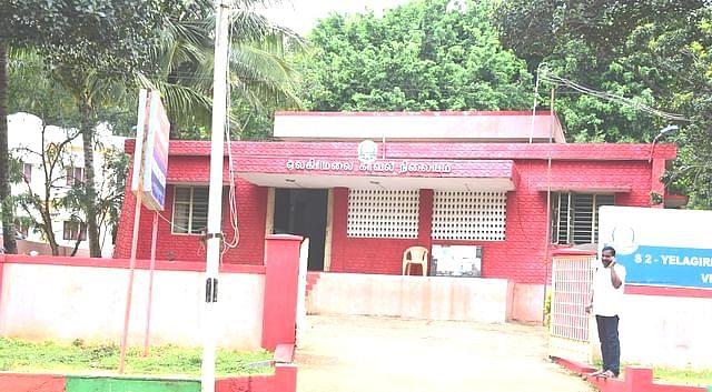 ஏலகிரி காவல் நிலையம்