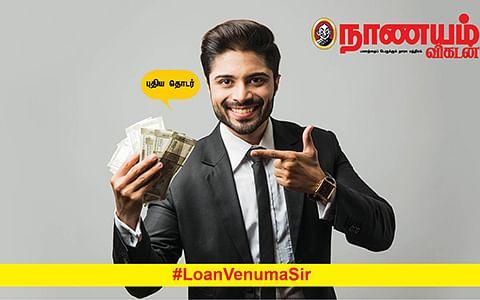 `இது சரியாக இருந்தால்தான் கடன் கிடைக்கும்!' - கடன் தகவல் அறிக்கை `ரகசியம்' என்ன? #LoanVenumaSir - 8