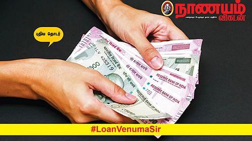 #LoanVenumaSir