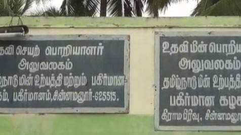 சின்னமனூர் உதவி மின் பொறியாளர் அலுவலகம்
