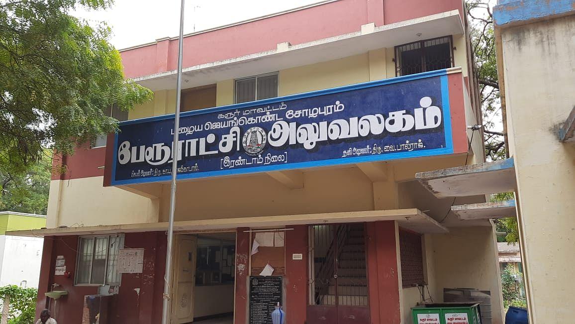 பழைய ஜெயங்கொண்டம் பேரூராட்சி