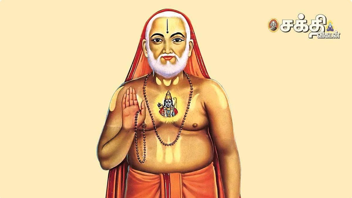 ஸ்ரீராகவேந்திரர்