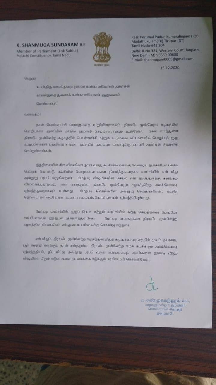 எம்.பி புகார்