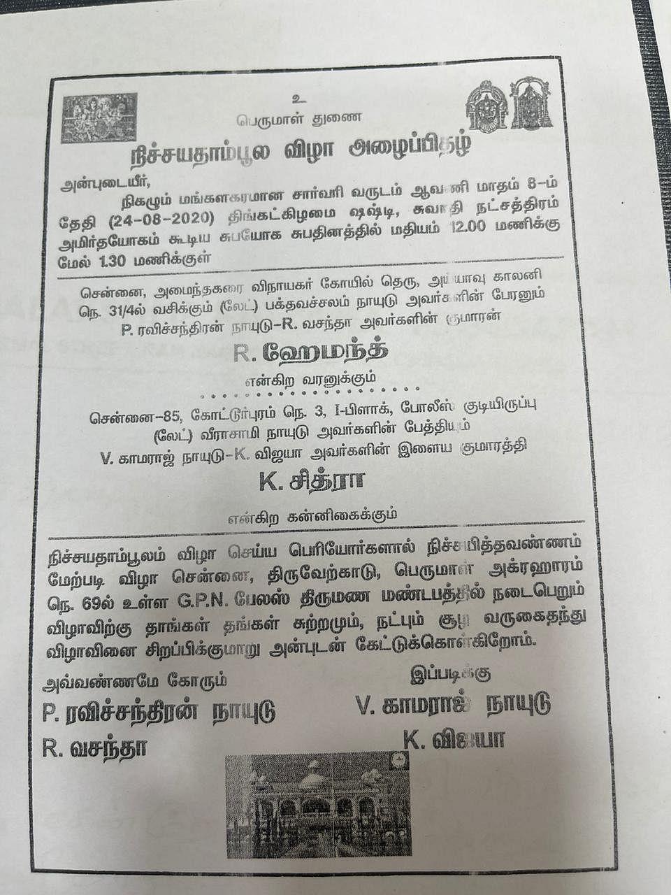 சித்ரா நிச்சயதார்த்த அழைப்பிதழ்