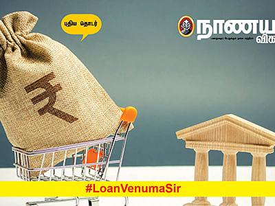 வங்கி இ.எம்.ஐ-க்குப் பின்னால் இவ்ளோ விஷயம் இருக்கா? #LoanVenumaSir - 4