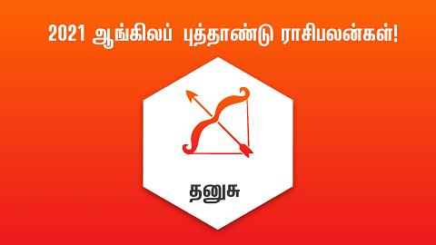 தனுசு  ராசி புத்தாண்டு பலன்கள் 2021