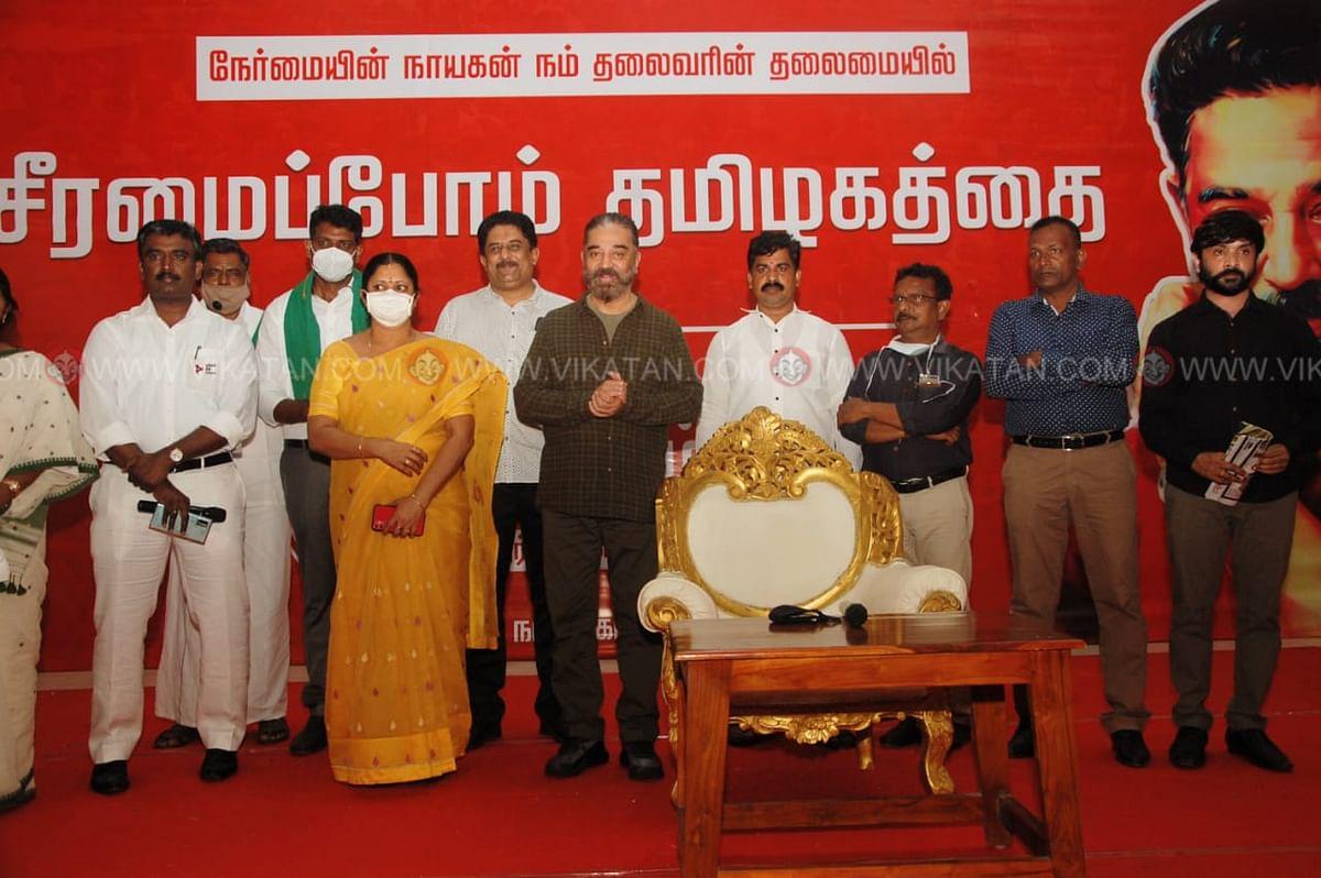 மக்கள் நீதி மய்ய நிர்வாகிகளுடன் கமல்ஹாசன்