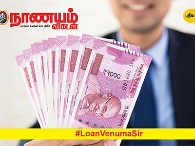 வங்கிக்கடன் விண்ணப்பங்கள்... கடன் தகவல் அறிக்கை ஏன் முக்கியமாகிறது? #LoanVenumaSir - 9