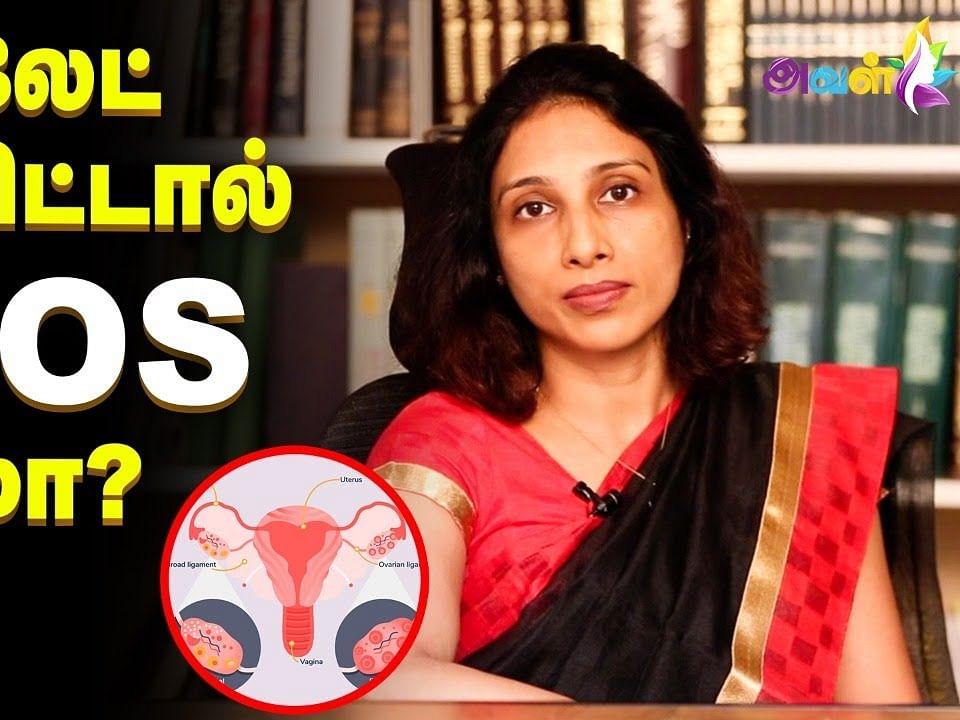 சாக்லேட் சாப்பிட்டால் பி.சி.ஓ.எஸ் வருமா...? What is PCOS? | Aval Vikatan