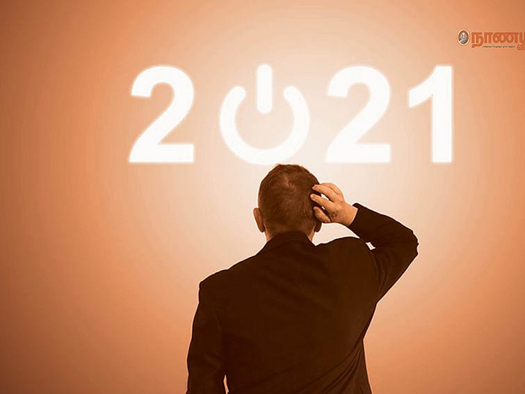 2021... கவனத்தில் கொள்ள வேண்டிய முக்கியமான மாற்றங்கள் என்னென்ன..?