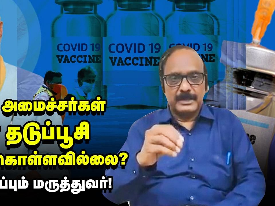 Corona தடுப்பூசி வெளிப்படைத்தன்மை இல்லை - Dr.Raveendranath interview | Vikatan Tv