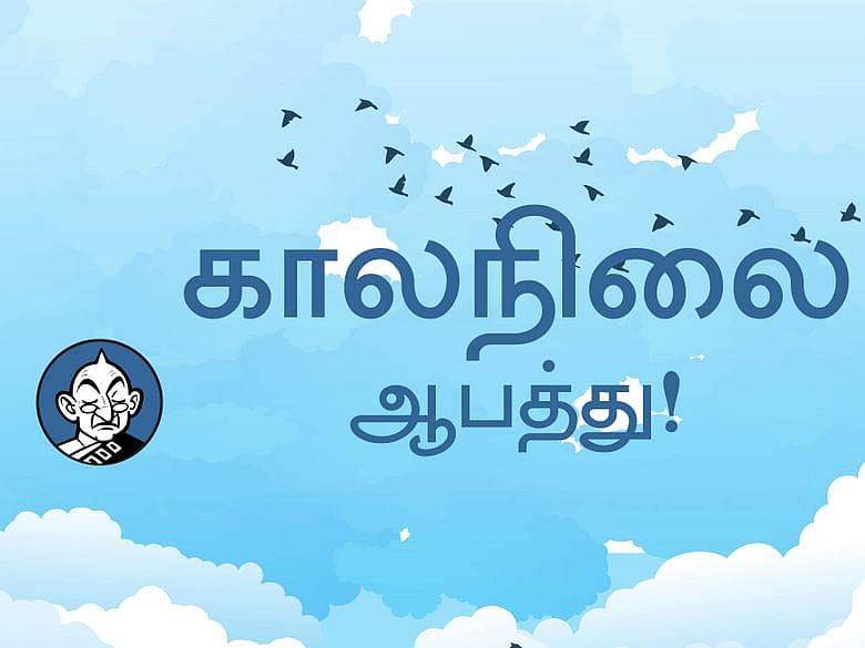 ஊழிக்காலம் - 2 | கேயாஸ் தியரிக்கும் காலநிலை மாற்றத்துக்கும் என்ன சம்பந்தம்?