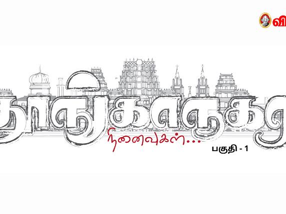 தூங்காநகர நினைவுகள் - 1   மதுரை... நகரமே வரலாறா... வரலாறே நகரமா?!