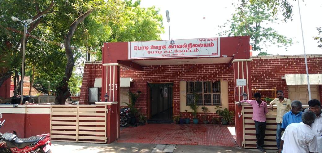 போடி ஊரக காவல் நிலையம்
