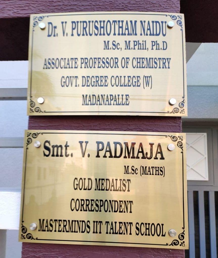 புருஷோத்தம் நாயுடு - பத்மஜா