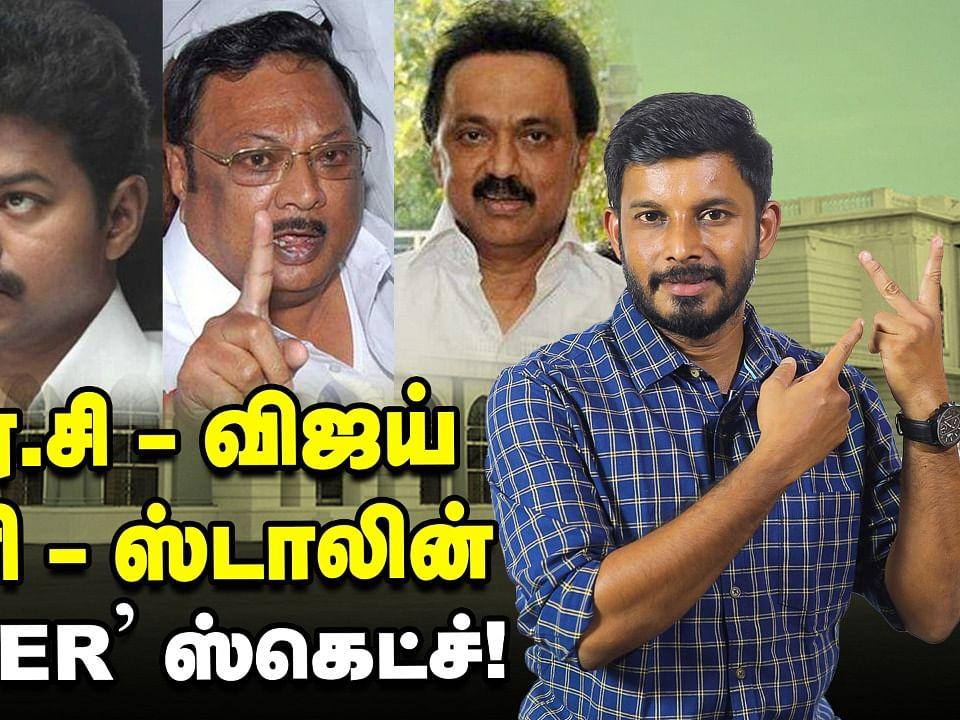 Stalin & SAC-க்கு எதிரான Vijay, Azhagiri-யின் 2 டார்கெட்!| Vikatan Tv