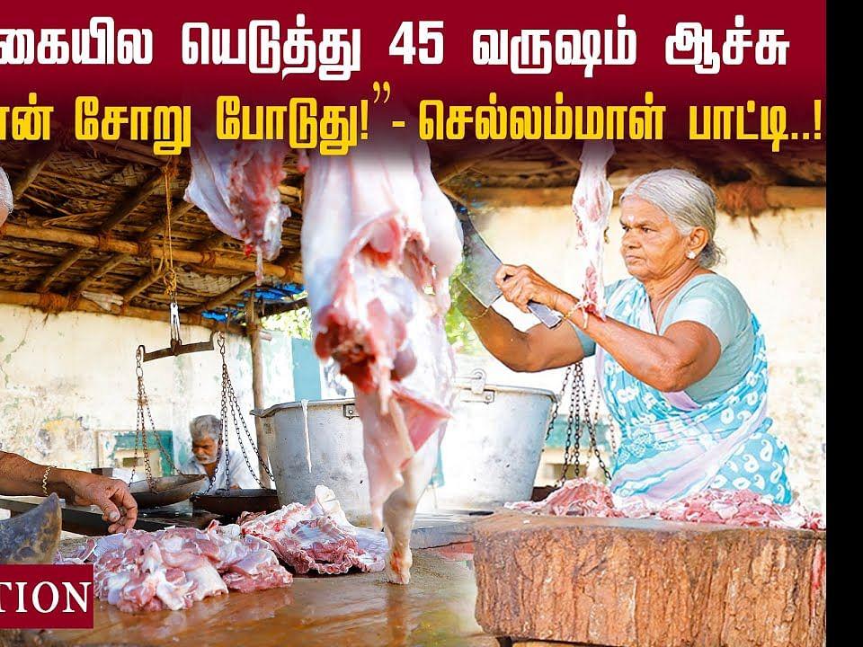`45 வருஷமா கறிக்கடைதான் சோறு போடுது!' - செல்லம்மாள் பாட்டி #Chellama