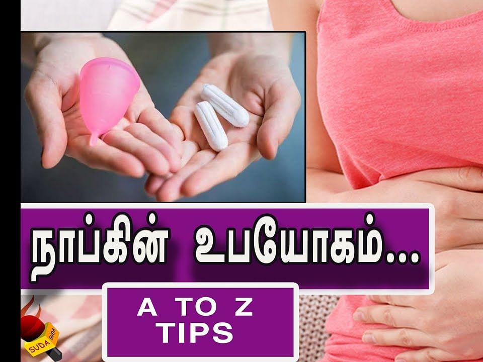 நாப்கினை எப்படி, யார் எல்லாம் பயன்படுத்த வேண்டும்? A to Z Tips #health