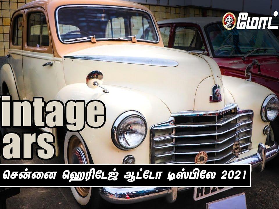 தி சென்னை ஹெரிடேஜ் ஆட்டோ டிஸ்பிலே 2021 - Heritage Cars