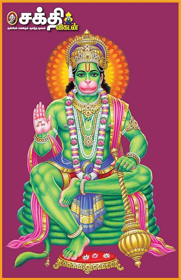 அனுமன் ஜயந்தி