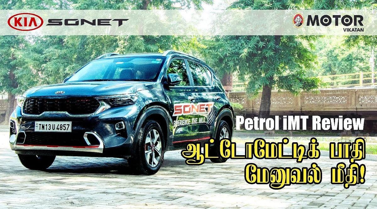 KIA Sonet Petrol iMT Review