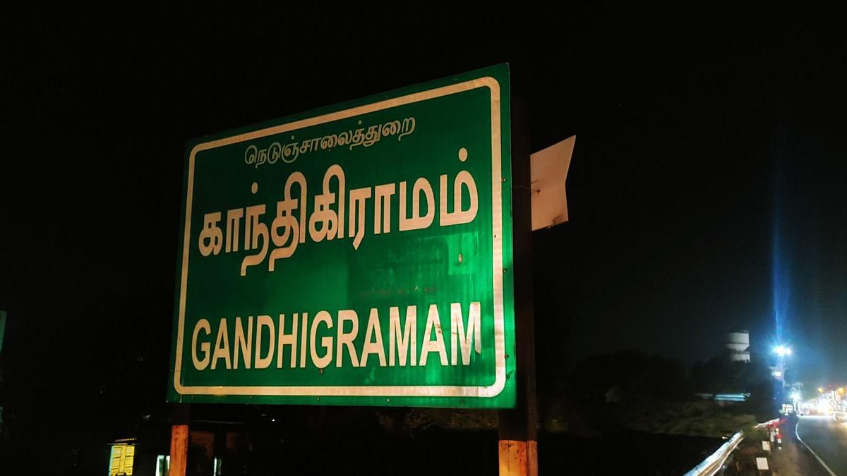 காந்தி கிராமம்