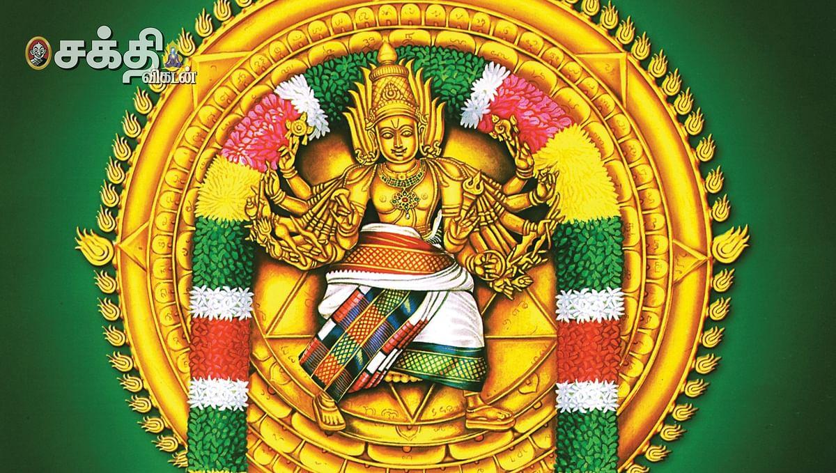 சுதர்சன ஹோமம்