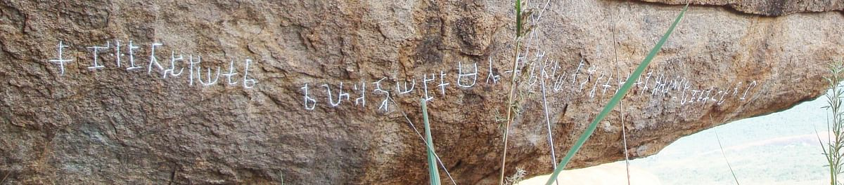 மாங்குளம் முதல் குகைத்தளத்தில் கல்வெட்டுகள்